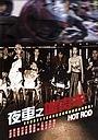 Фільм «Yeh che: Huet ching nin» (2001)