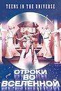 Фільм «Отроки у Всесвіті» (1974)