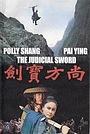 Фільм «Shang fang bao jian» (1975)