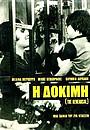 Фільм «Репетиция» (1974)