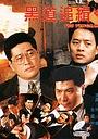 Фільм «Hei dao zhui ji ling» (1995)