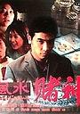 Фільм «Feng shui du shen» (2001)
