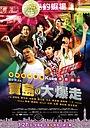 Фільм «Bao dao da bao zou» (2012)
