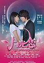 Фільм «Лунная любовь» (2012)