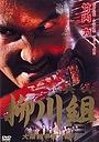 Фильм «Jitsuroku Yanagawa-gumi Jiro Yanagawa Densetsu - kanketsu» (2002)