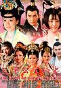 Сериал «Тайная история принцессы Тайпин» (2012 – ...)