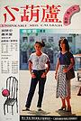 Фільм «Xiao hu lu» (1981)