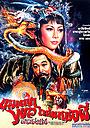 Фільм «Tao Hua Nu dou Zhou Gong» (1975)