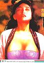 Фільм «Gu ben su nu zhen jing» (1993)