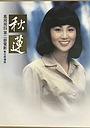 Фільм «Qiu lian» (1979)