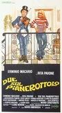 Фільм «Двое на лестничной клетке» (1976)