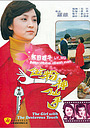 Фільм «Jin fen shen xian shou» (1975)