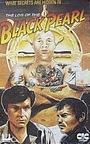 Фільм «Журнал «Чёрной жемчужины»» (1975)