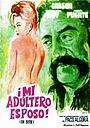 Фільм «Мой неверный муж» (1979)