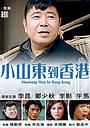Фільм «Xiao Shandong dao Xianggang» (1975)