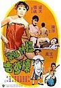 Фільм «Niu ji zu zong chen mengji» (1975)