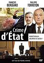Фильм «Преступление государства» (2013)