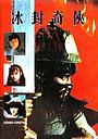 Фільм «Bing feng qi xia» (1990)