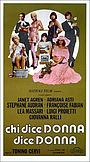 Фильм «Кто сказал, что женщина...» (1976)