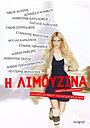 Фільм «I limouzina: Komodia parexigiseon» (2013)