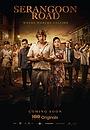 Серіал «Серангун Роуд» (2013)