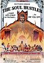 Фильм «Soul Hustler» (1973)