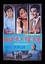 Фільм «Shou zu qing shen» (1978)