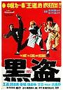 Фільм «Горячий, крутой и злой» (1977)