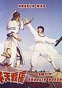 Фільм «Du ba tian xia» (1978)