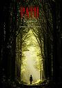Фільм «Path»