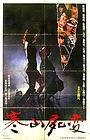 Фільм «Han shan shi bian» (1984)