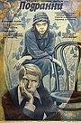 Фільм «Підранки» (1976)