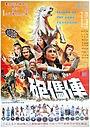 Фільм «Возвращение кунг-фу дракона» (1976)
