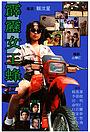 Фільм «Pi li nu wang feng» (1985)