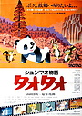 Мультфільм «Shunmao Monogatari Taotao» (1981)