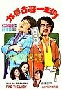 Фільм «Qiao wang yi ge gu huo jiu» (1980)