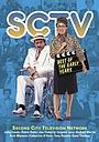 Сериал «Секонд Сити ТВ» (1976 – 1981)