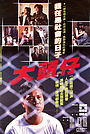 Фільм «Da tou zai» (1988)