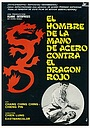 Фільм «Xue bao» (1972)