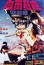Фільм «Xue yu gou yang duo hun di» (1982)