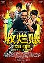 Фільм «The Collector» (2012)