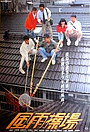 Фільм «Feng yu cao chang» (1989)