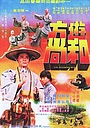 Фільм «Странствующий монах» (1980)