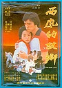 Фільм «Xi feng de gu xiang» (1979)