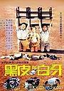 Фільм «Нерассказанная история» (1987)