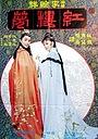 Фільм «Jin yu liang yuan hong lou meng» (1977)