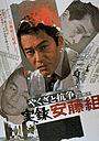 Фильм «Yakuza to kôsô: Jitsuroku Andô-gumi» (1972)