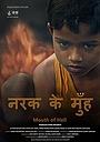 Фільм «Anant» (2014)