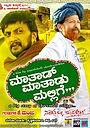 Фільм «Maathaad Maathaadu Mallige» (2007)