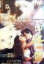 Фільм «Jiu ming guai mao» (1992)